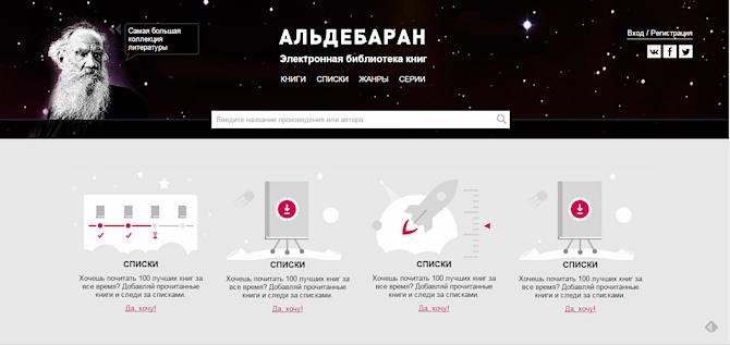 электронные бесплатные библиотеки максима
