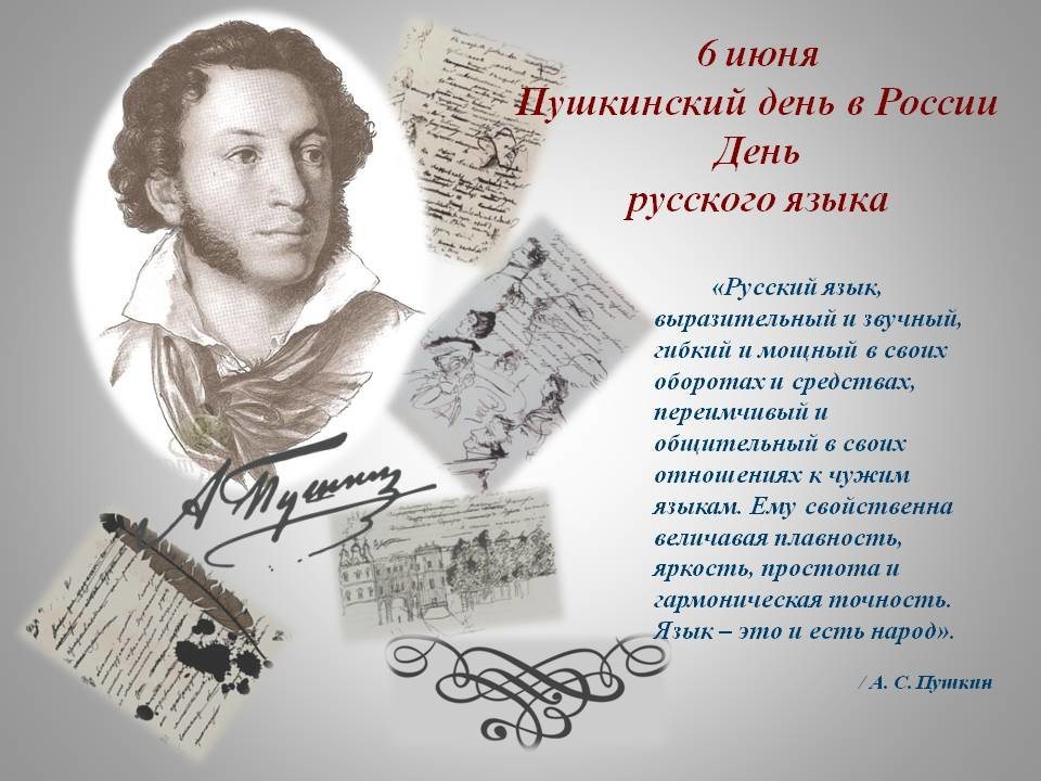 Стихи на день рождения пушкина